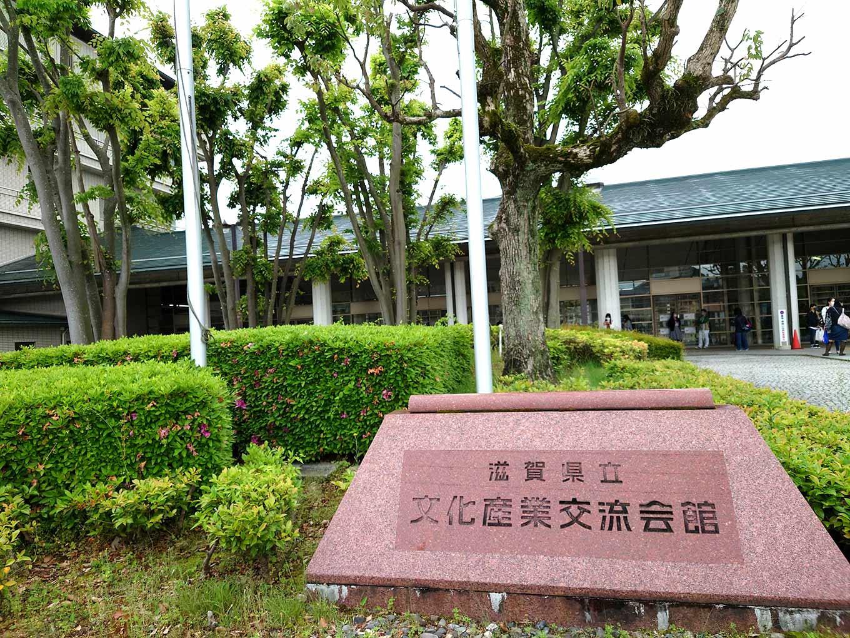滋賀県立文化産業交流会間