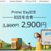 Amazonプライムの年会費が2900円!? 月額プランから移行できる?